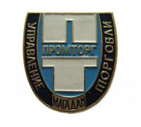 Промторг управление торговли Магадан