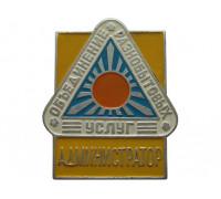 Объединение разнобытовых услуг Администратор