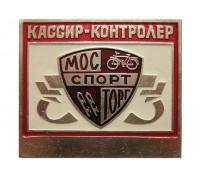Мосспортторг Кассир-контролер