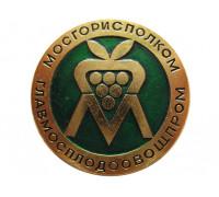Главмосплодоовощпром Мосгорисполком