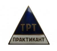 ТРТ практикант