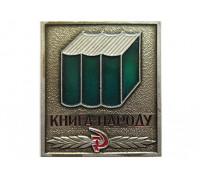 Книга-народу