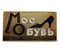 Мос Обувь главторг Мосгорисполкома