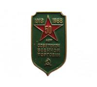 50 лет советской военной торговли