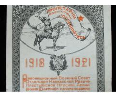 Наградная грамота Революционного Военного Совета отдельной Кавказской Рабоче-Крестьянской Красной армии