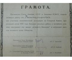 """Грамота на знак """"активист Авиахима"""""""