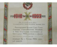 Грамота от РВС СССР к 10-летию РККА