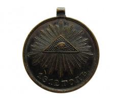 Медаль в память отечественной войны 1812 г.