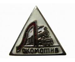 Знак ДСО Локомотив