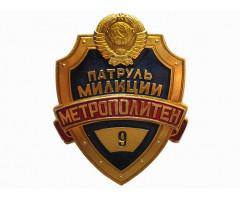 Патруль милиции Метрополитен