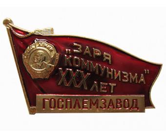 30 лет госплемзавод Заря Коммунизма