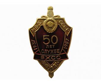 50 лет службе БХСС СиБУВДТ