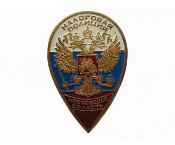 Налоговая полиция Московская область