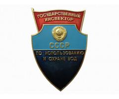 Государственный инспектор СССР по использованию и охране вод