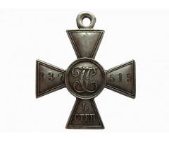 Георгиевский крест 4 степени (пограничник)