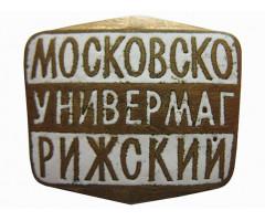 Московско-Рижский универмаг