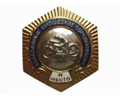 Всесоюзные юношеские соревнования мотоспорт 2-е место