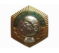 Первенство СССР мотоспорт 3-е место
