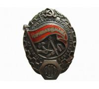 Отличник социалистического соревнования Наркомобщмаша СССР