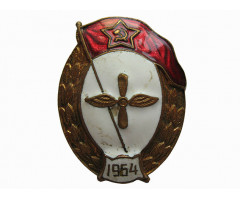 Знак выпускника среднего военного училища (авиационного)