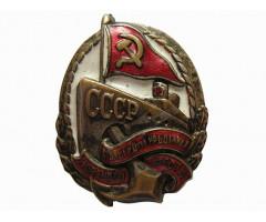 Почетному работнику морского флота СССР