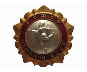 Фигурное катание чемпион АССР первенство РСФСР