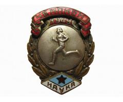 Чемпион 1949 года ДСО Наука