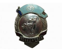 Первенство Трудовых Резервов победитель 1952 год