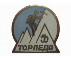 Знак альпинизм Торпедо 50