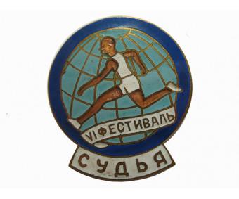 6 фестиваль молодежи и студентов 1957 г (СУДЬЯ)