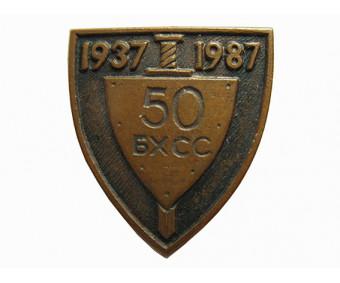 50 лет БХСС