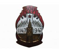 Знак 800 лет Москвы