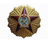 Звезда 2-го класса ордена Заслуг Венгерской Народной Республики