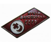 Крепи Саноборону СССР