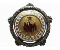 Югославия орден Братства и Единства 2 класса