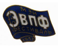 Знак ЭВПФ МЭИ фестиваль 1957