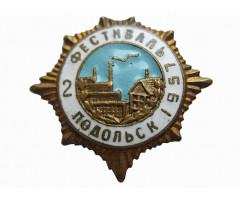 Фестиваль 1957 Подольск
