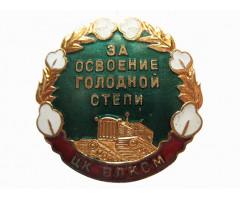 Знак ЦК ВЛКСМ за освоение голодной степи