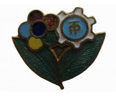 Знак Фестиваль 1957 Трудовые Резервы