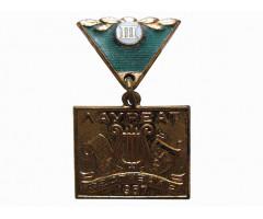 Лауреат фестиваль 1957 3-е место