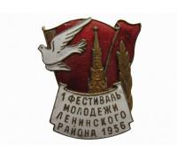1-й фестиваль молодежи Ленинского района