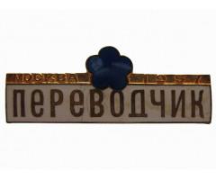 Фестиваль 1957 год Москва переводчик