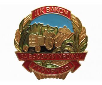 ЦК ВЛКСМ за высокий урожай кукурузы