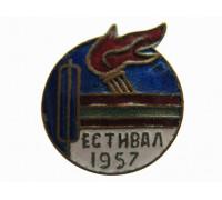 Фестиваль 1957 МССР