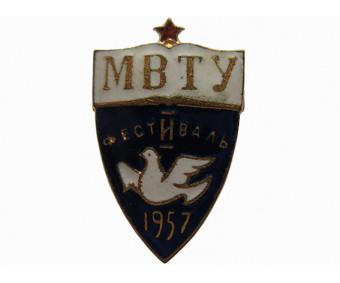 Фестиваль 1957 МВТУ