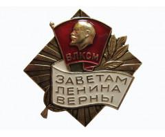 Выставка ЦК ВЛКСМ заветам Ленина верны