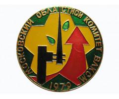 Московский областной комитет ВЛКСМ 1979