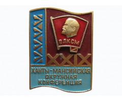 29 Ханты-Мансийская окружная конференция ВЛКСМ