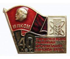Тимирязевская районная организация ВЛКСМ 40 лет