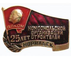 25 лет комсомольской организации строителей Норильск